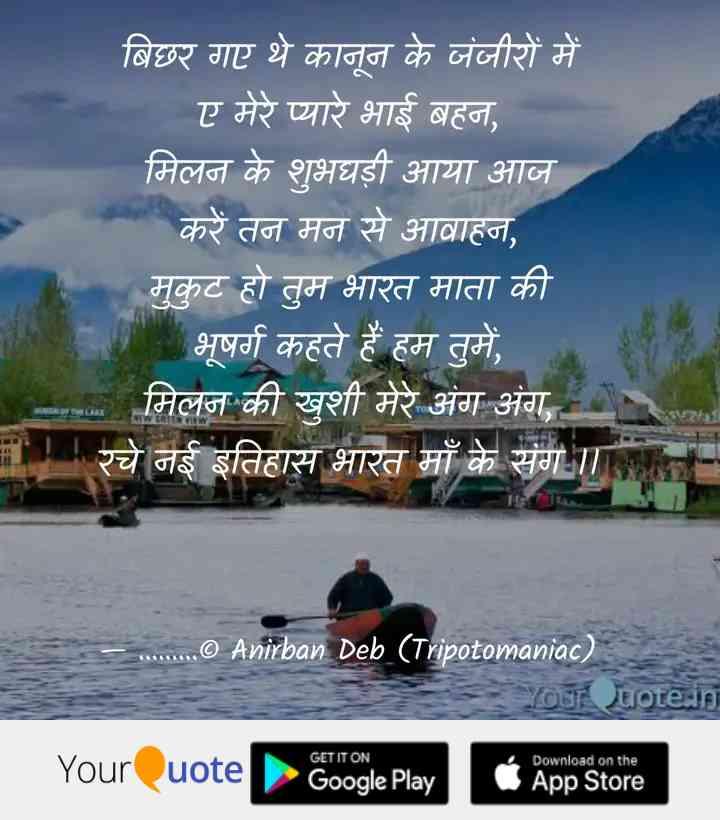 bichr-ge-kaanuun-ke-jnjiiron-men-e-mere-pyaare-bhaaii-bhn-ke