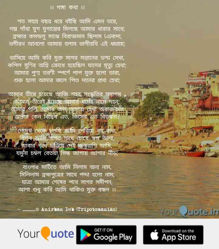 gnggaa-kthaa-sht-shsr-bchr-dhre-bichi-aami-emn-tre-glp-yug-e