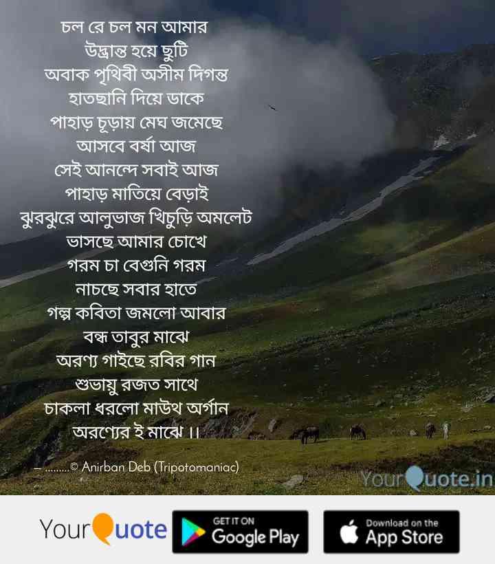 cl-re-cl-mn-aamaar-udbhraant-hyye-chutti-abaak-prthibii-megh