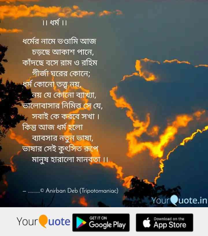 dhrm-dhrmer-naame-bhnnddaami-aaj-crrche-aakaash-paane-bse-o