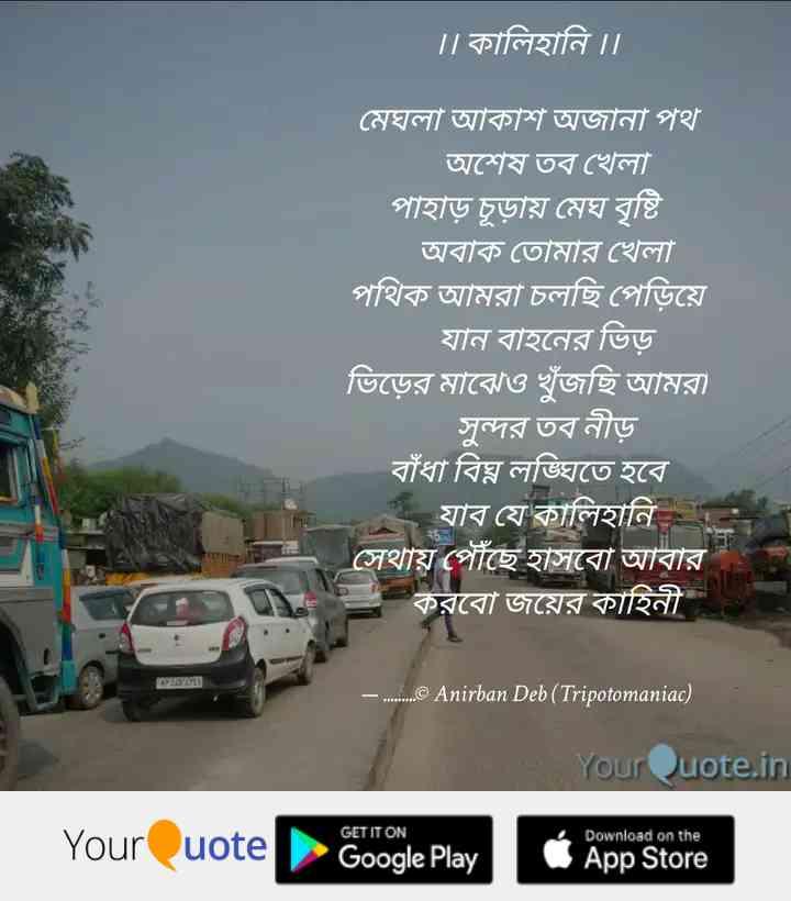 kaalihaani-meghlaa-aakaash-ajaanaa-pth-ashess-tb-khelaa-megh