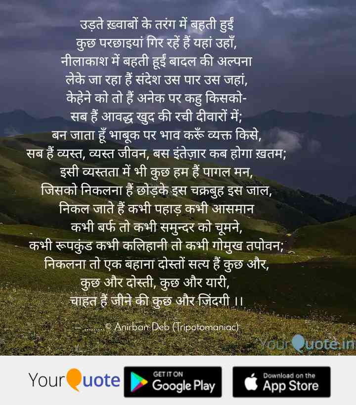 udddhte-khhvaabon-ke-trng-men-bhtii-huiin-kuch-prchaaiyaan