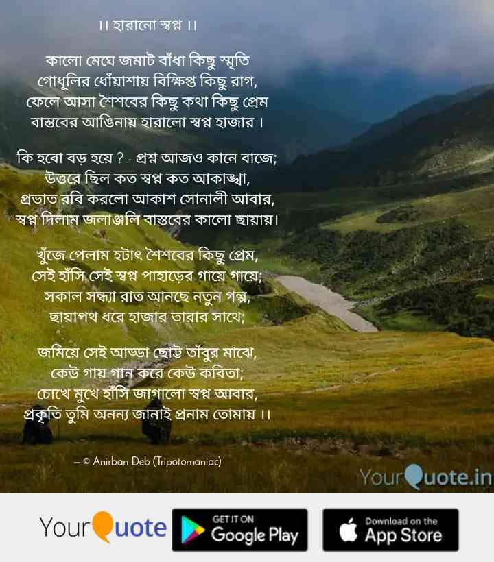 haaraano-sbpn-kaalo-meghe-jmaatt-baandhaa-kichu-smrti-kichu